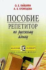 Пособие-репетитор по русскому языку