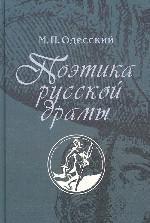Поэтика русской драмы. Вторая половина XVII - первая треть XVIII вв