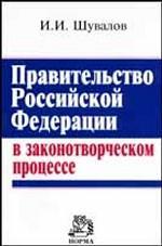 Правительство Российской Федерации в законотворческом процессе