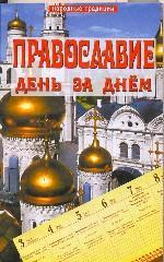 Православие день за днем