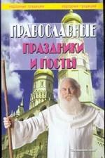 Православные праздники и посты