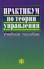 Практикум по теории управления. Учебное пособие. 2-е издание