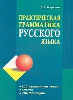 Практическая грамматика русского языка. Орфография и пунктуация