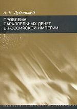 Проблема параллельных денег в Российской империи