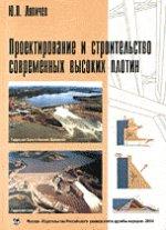 Проектирование и строительство современных высоких плотин. Учебное пособие