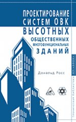 Проектирование систем ОВК высотных общественных многофункциональных зданий
