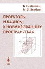 Проекторы и базисы в нормированных пространствах