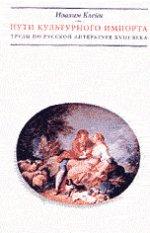 Пути культурного импорта. Труды по русской литературе XVIII века