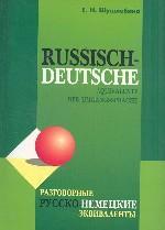 Разговорные русско-немецкие эквиваленты