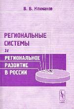 Региональные системы и региональное развитие в России