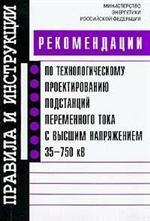 Рекомендации по технологическому проектированию подстанций переменного тока с высшим напряжением 35-750 кВ