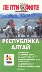 Республика Алтай. Путеводитель с картами