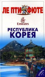 Республика Корея. Путеводитель. 2-е изд