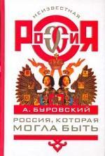 Россия, которая могла быть