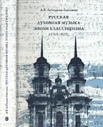 Русская духовная музыка эпохи классицизма (1765-1825). Каталог произведений