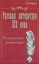 Русская литература XIX века. Петербургский комментарий