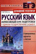Русский язык. Интенсивный курс подготовки к Единому государственному экзамену