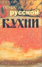 Секреты русской кухни. Разнообразные меню для будней и праздников
