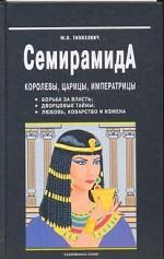 Семирамида: королевы, царицы, императрицы