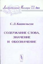 Лингвистическое наследие ХХ века. Содержание слова, значение и обозначение. 2-издание