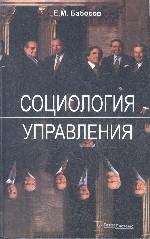 Социология управления: Учебное пособие для студентов вузов Издание 4-е