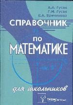 Справочник по математике для школьников. Издание 2-е