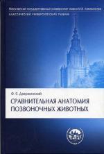 Сравнительная анатомия позвоночных животных. 2-е изд., испр. и доп