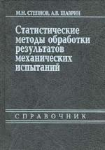 Статистические методы обработки результатов механических испытаний Справочник