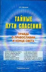 Тайные пути спасения. Правда о православии. и конце света