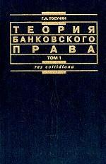Теория банковского права: Том 1, 2-е издание