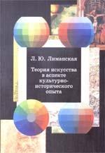 Теория искусства в аспекте культурно-исторического опыта: исследования по теории и методологии искусствознания