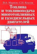 Топлива и топливоподача многотопливных и газодизельных двигателей