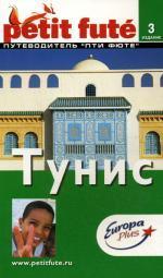 Тунис: путеводитель, 3-е издание