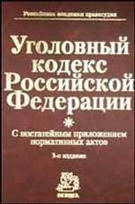 Уголовный кодекс РФ. С постатейным приложением нормативных актов