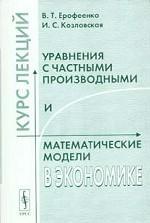 Уравнения с частными производными и математические модели в экономике