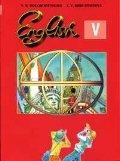 Учебник английского языка для 5 класса школ с углубленным изучением английского языка, лицеев, гимназий