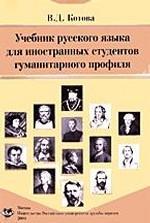 Учебник русского языка для иностранных студентов гуманитарного профиля. Научный стиль речи