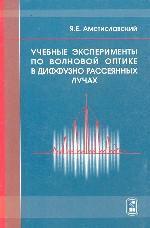 Учебные эксперименты по волновой оптике в диффузно рассеяных лучах
