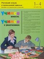 Учимся вместе. Учимся с увлечением. Русский язык в начальной школе. 1-4 классы. Пособие для родителей и учителей