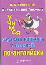Questions and Answers. Учимся задавать вопросы и отвечать по-английски. 2-е издание
