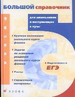 Физика. Большой справочник для школьников и поступающих в вузы