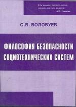 Философия безопасности социотехнических систем: Информационные аспекты