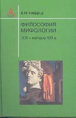 Философия мифологии: XIX - начало XXI вв