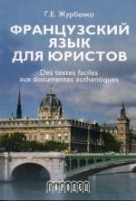 Французский язык для юристов (224стр.). Журбенко Г.Е