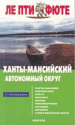 Ханты-Мансийский автономный округ. Путеводитель с картами