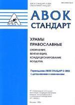 Стандарт АВОК. Храмы православные. Отопление, вентиляция, кондиционирование воздуха
