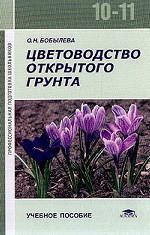 Цветоводство открытого грунта: Учебное пособие для 10-11 классов
