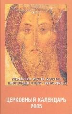 Церковный календарь на 2005 год