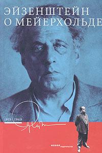 Эйзенштейн о Мейерхольде, 1919-1948