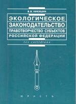 Экологическое законодательство: правотворчество субъектов Российской Федерации